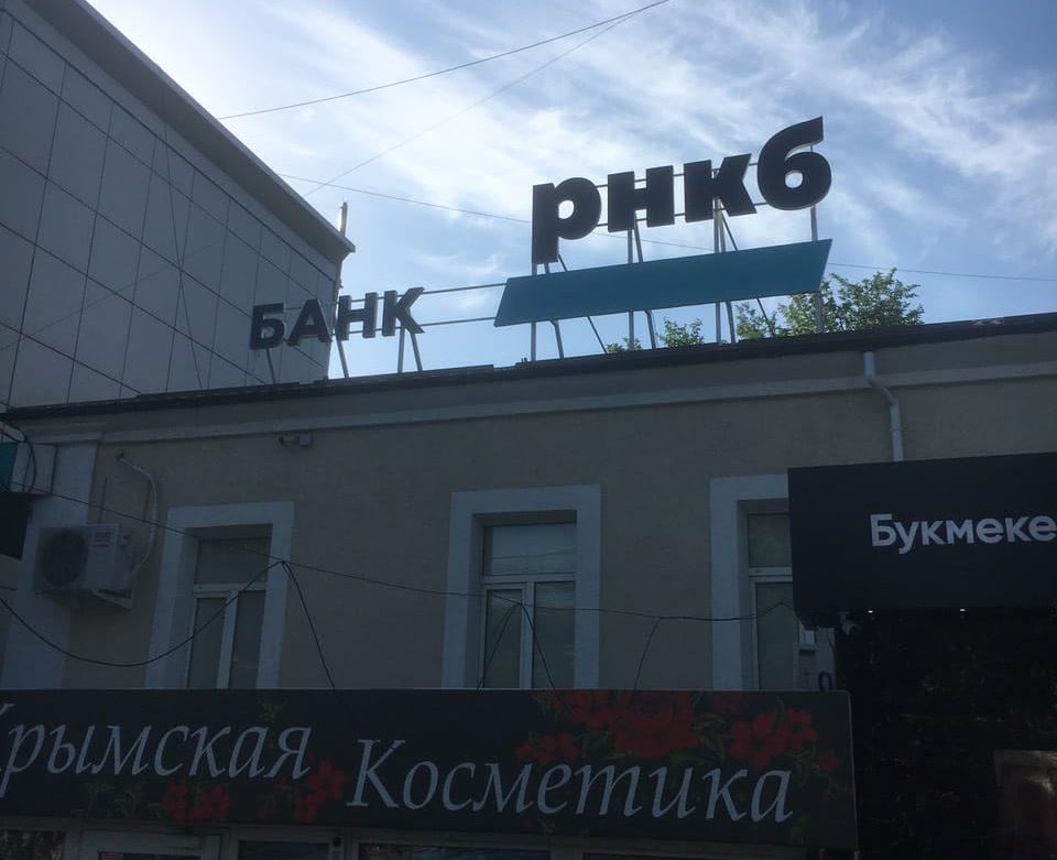 Изготовили и разместили накрышную конструкцию банка РНКБ